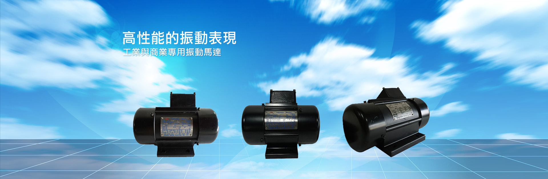 CSV Vibration Motor - High Performance Vibrating